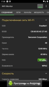 WiFi Monitor скриншот 1