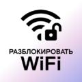 Пароли к Wi-Fi от Instabridge