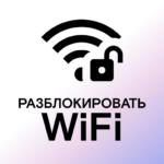 Пароли к Wi-Fi от Instabridge для Андроид