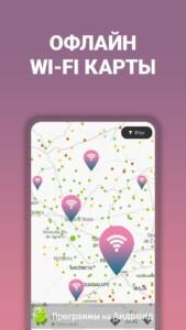 Пароли к Wi-Fi от Instabridge скриншот 4