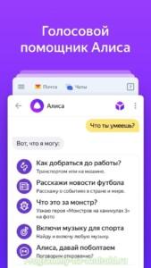 Яндекс с Алисой скриншот 2