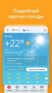 Яндекс с Алисой скриншот 3