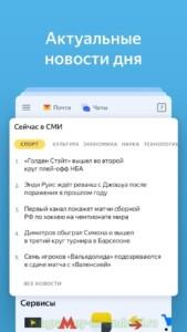 Яндекс с Алисой скриншот 5