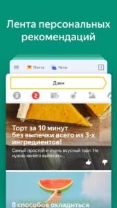 Яндекс с Алисой скриншот 6