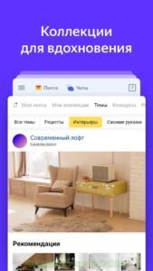Яндекс с Алисой скриншот 7