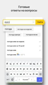 Яндекс.Браузер скриншот 3