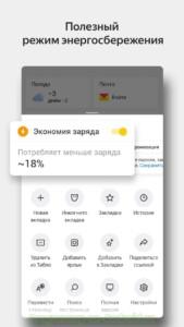 Яндекс.Браузер скриншот 4