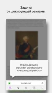 Яндекс.Браузер скриншот 6