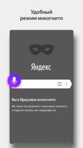 Яндекс.Браузер скриншот 7