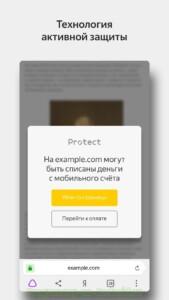 Яндекс.Браузер скриншот 8