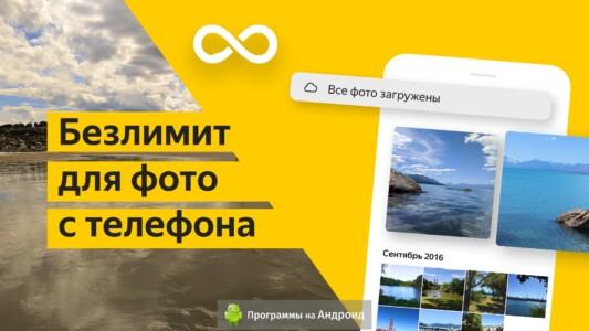 Яндекс Диск скриншот 1