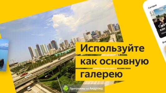 Яндекс Диск скриншот 2