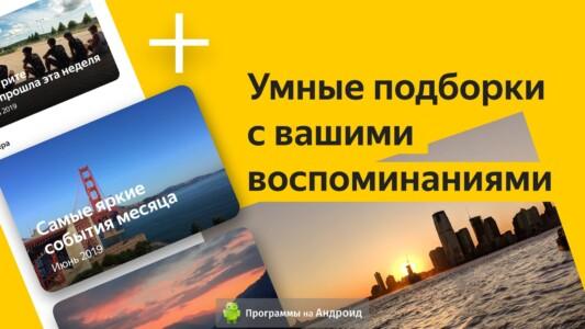 Яндекс Диск скриншот 3