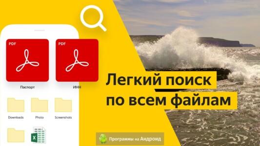 Яндекс Диск скриншот 4