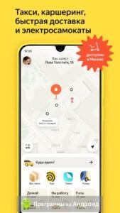 Яндекс Go (Такси) скриншот 1