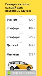 Яндекс Go (Такси) скриншот 2