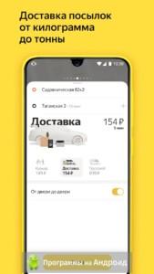 Яндекс Go (Такси) скриншот 4