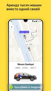 Яндекс Go (Такси) скриншот 5