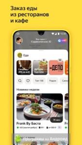 Яндекс Go (Такси) скриншот 6