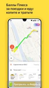 Яндекс Go (Такси) скриншот 8