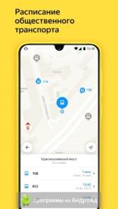 Яндекс Go (Такси) скриншот 9