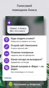 Яндекс Лаунчер скриншот 2