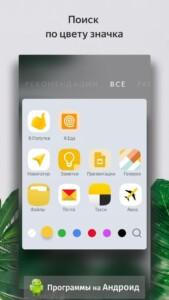 Яндекс Лаунчер скриншот 3