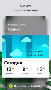 Яндекс Лаунчер скриншот 4