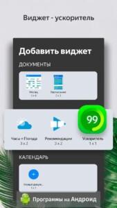 Яндекс Лаунчер скриншот 5