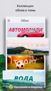 Яндекс Лаунчер скриншот 6