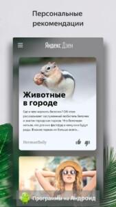 Яндекс Лаунчер скриншот 7