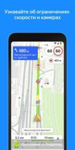 Яндекс Карты скриншот 2
