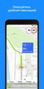 Яндекс Карты скриншот 3