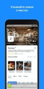 Яндекс Карты скриншот 5