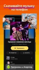 Яндекс Музыка скриншот 1