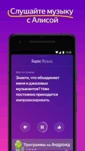 Яндекс Музыка скриншот 3
