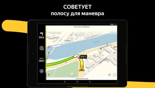 Яндекс.Навигатор скриншот 11