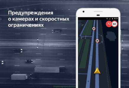 Яндекс.Навигатор скриншот 2