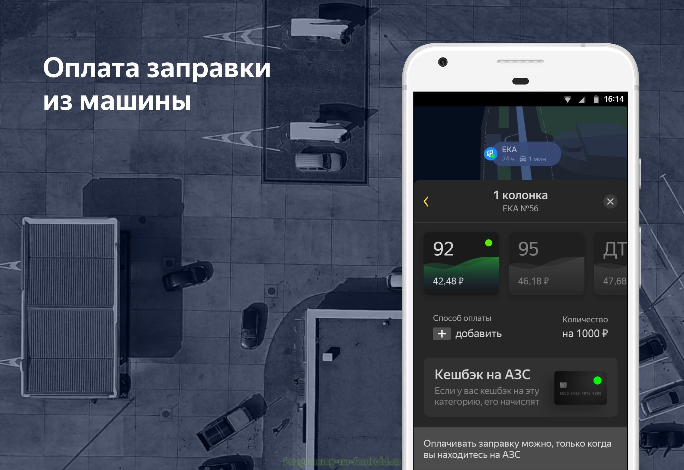яндекс навигатор 3 81 apk