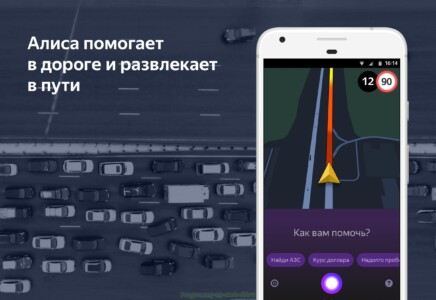 Яндекс.Навигатор скриншот 4