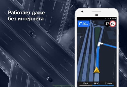 Яндекс.Навигатор скриншот 7