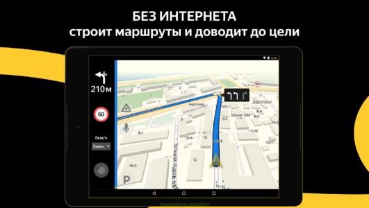 Яндекс.Навигатор скриншот 8