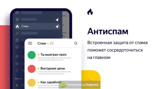 Яндекс Почта скриншот 2