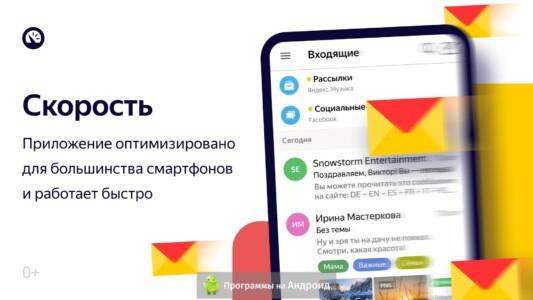 Яндекс Почта скриншот 3