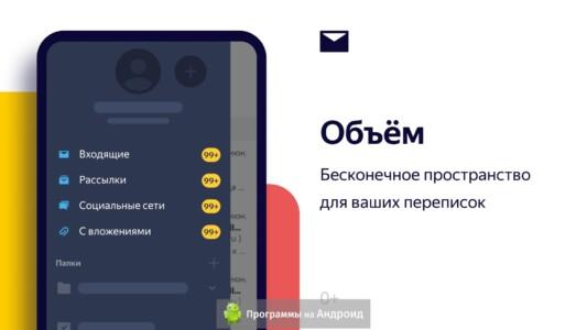 Яндекс Почта скриншот 4