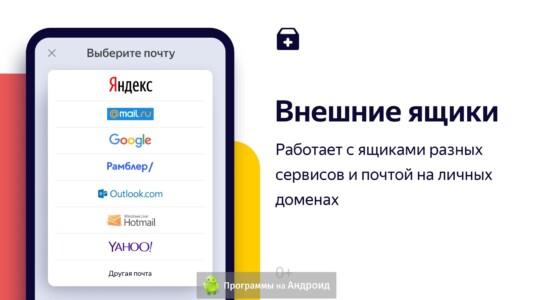 Яндекс Почта скриншот 6