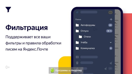Яндекс Почта скриншот 7