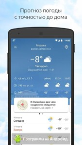 Яндекс.Погода скриншот 1