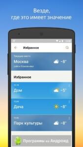 Яндекс.Погода скриншот 2