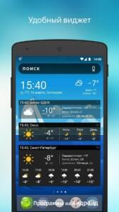 Яндекс.Погода скриншот 5